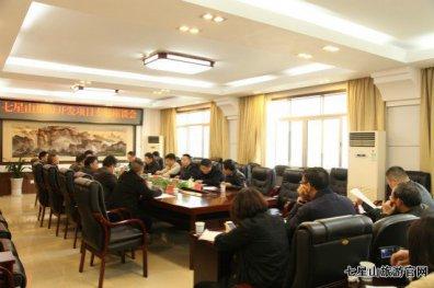 张家界永定区召开七星山旅游开发项目专题座谈会