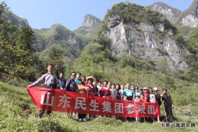山东民生集团参观团前往七星山旅游开发项目区参观