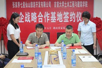七星仙山吉首大学校企战略合作签约仪式